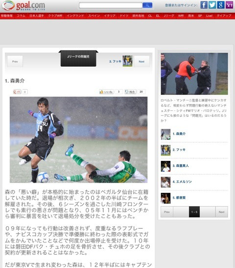 Jリーグの問題児=川崎フロンターレに所属してた選手?【修正】