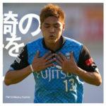我々川崎のヒーローを見てくれ!Jリーグのあるべき形。