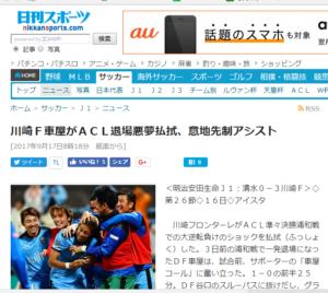 日刊スポーツは「先制」の意味を知らないのかな…。岩田千代巳さんの記事…