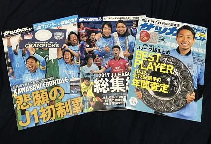 サッカーダイジェストだけ発売はやい。川崎フロンターレのJ1初制覇だから全部表紙♪アマゾンからガンガン届きますね。