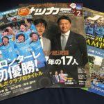 サカマガ、サッカーキングの感想!川崎フロンターレ関連記事たくさん♪