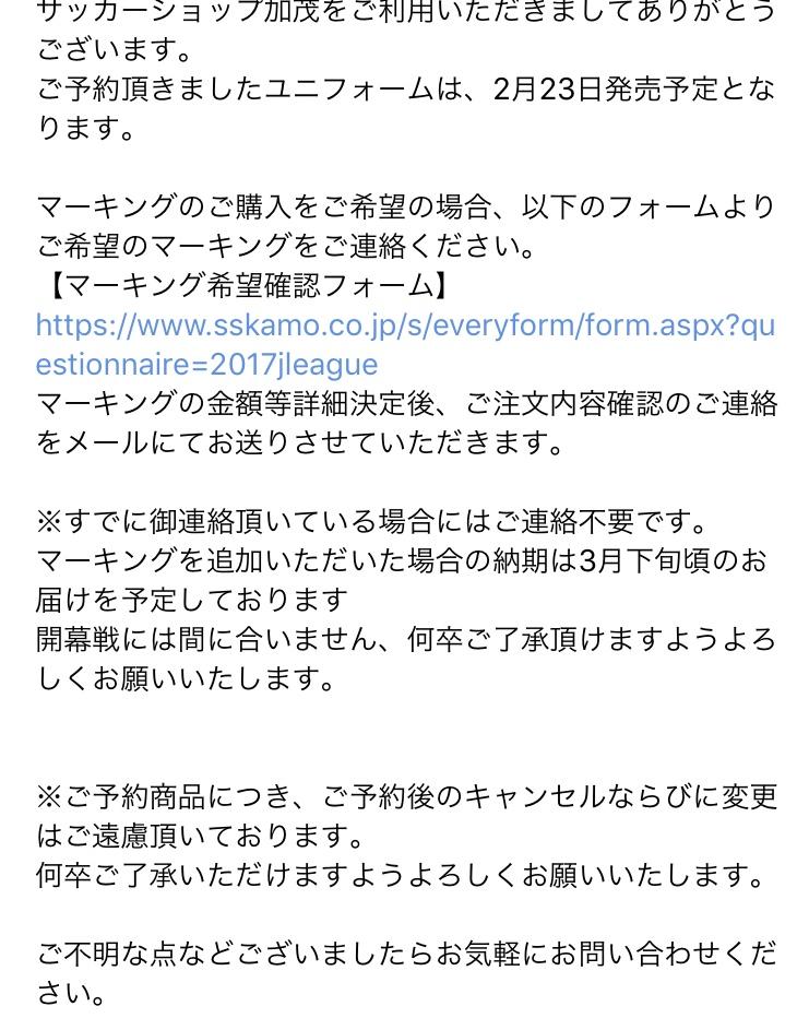 KAMOで川崎フロンターレ2018ユニフォーム予約開始!既にあるサイズでは売り切れも出てますよ!