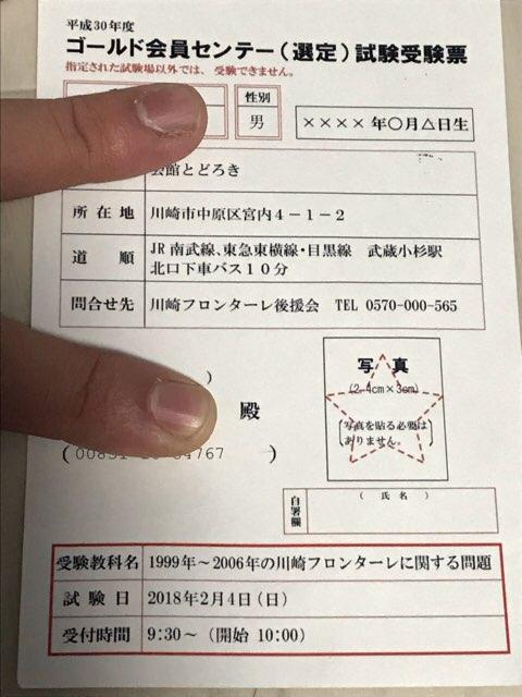 第3回川崎フロンターレゴールド会員センテー試験解答速報。答え合わせしたい方はこちらをどうぞ。今年はチャンスだったのに…。