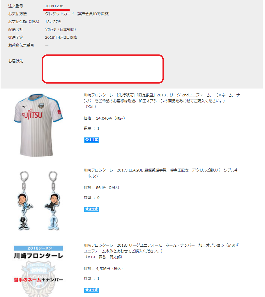 Jリーグオンラインストア、ミスの対応は速いな…。川崎フロンターレ2ndユニフォーム発送連絡来ました。