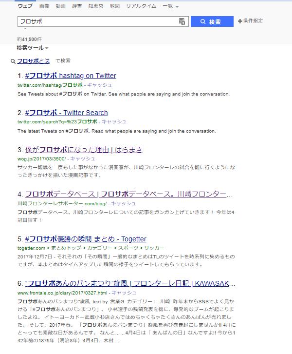 オガさん!川崎フロンターレサポーターにとってはかなりの有名人!