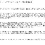 【正誤の画像あり】コムゾーキーホルダーが不良品?間違い探ししました。Jリーグオンラインストアとの戦いはまだ続く。