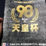 川崎フロンターレは、明治大学サッカー部と天皇杯か…。Jリーガーを多数輩出する強豪・明大との対戦怖い…。