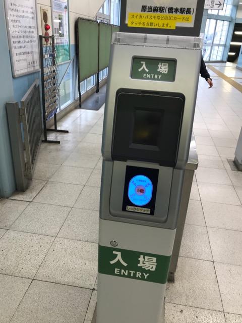 原当麻駅改札