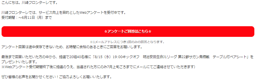 Jリーグオンラインストアを本店化か…戦いは続くか…。川崎フロンターレオフィシャルWEBショップ2018/6/30で閉店…。
