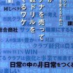 川崎フロンターレファン感謝デー2018の進化。サイン抽選と女装と大久保嘉人半端ないって移籍といじられ役と。