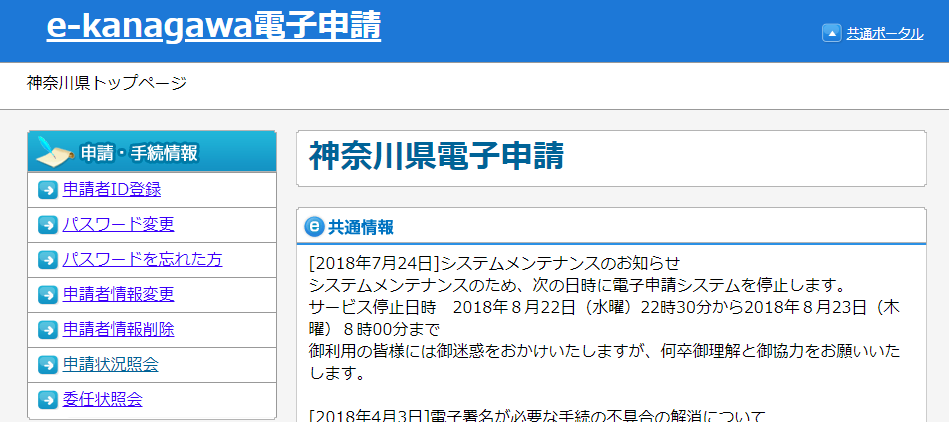 e-kanagawa電子申請