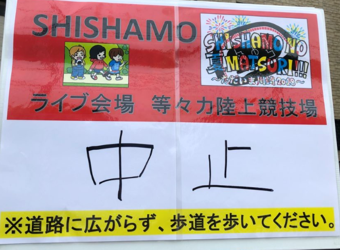 SHISHAMO 中止