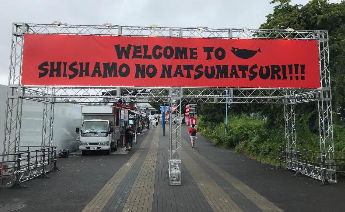 SHISHAMO 入り口