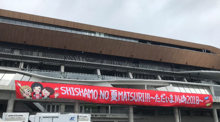 川崎フロンターレサポーター必見!SHISHAMO等々力オープニング映像涙なしでは…。リハも最高。本当にヒーローだよ。