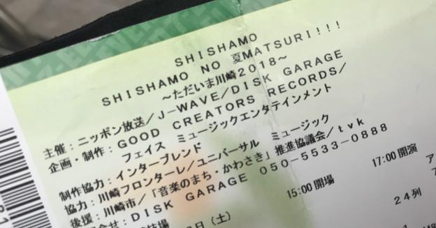 SHISHAMO チケット