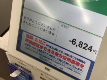 天皇杯ラウンド16湘南戦のチケット発売は8月5日横浜Fマリノス戦で。
