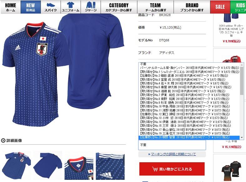 守田英正の日本代表ユニってネットで買えないの?KAMOでは守田の16番が飛んでる…。