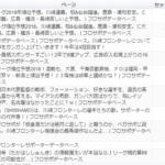 アクセス数公開!「高橋峻希」「サガン鳥栖スポンサー」記事強い。フロンターレネタはちょっと弱いね…