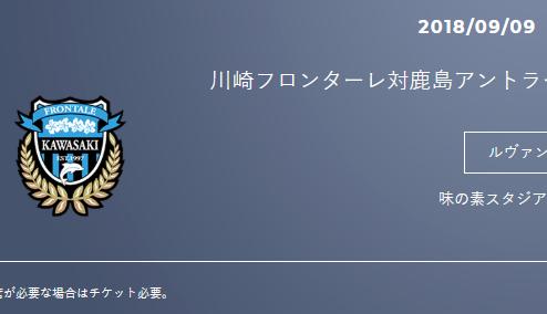 ルヴァンカップのチケット川崎側が売れてない?鹿島指定のみ売り切れ。