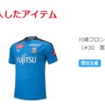 川崎フロンターレ2019年新ユニフォーム購入完了!今年のユニは…30番!