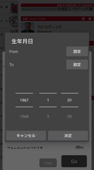 生年月日は1967年から