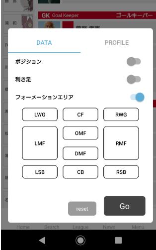 Jリーグ選手名鑑2019はエルゴラッソ!アプリで遊べる!個人的超おすすめ!!