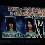 田中碧、三笘薫、旗手怜央、高宇洋がU22日本代表トゥーロン国際メンバーへ。川崎フロンターレから世界へ。