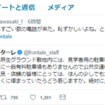 川崎フロンターレサポーターのマナー意識低い…ふろん太にこれを言わせちゃダメだよ…