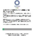 東京オリンピックチケット全落…。詐欺には気を付けて!!3000m障害と、ボルダリング決勝見たかった…。