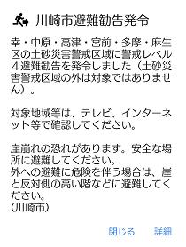 台風19号で洪水の可能性があり…避難中。神奈川はひとまず峠は越えた感じですが…朝まで警戒は続けてください。