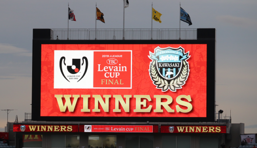川崎フロンターレvs鹿島アントラーズルヴァンカップグループリーグ第2節。ルヴァンカップ連覇に向けて…メンバーの予想が全くできない。