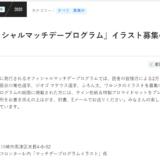 川崎のマッチデープログラムにイラスト募集するのはいいけど…締め切りはいつよ?