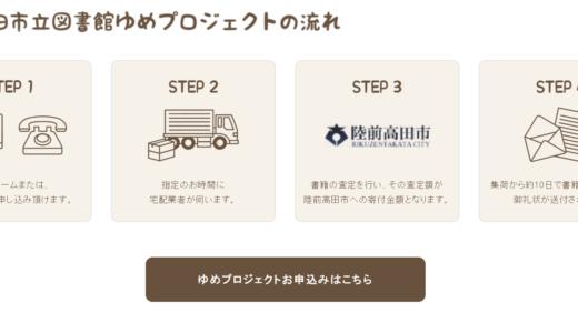 バリューブックス×陸前高田。陸前高田市立図書館ゆめプロジェクト!本を売って、寄付。