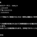 DAZN一時停止終了日変更しました。J1リーグ再開日7/4に決定!J2、J3は6/27!