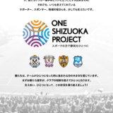 ONE SHIZUOKA PROJECT