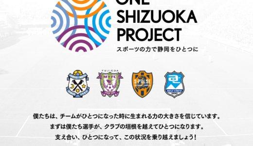 One Shizuoka Project 始動。静岡県の4つのJリーグチームが合同プロジェクト。