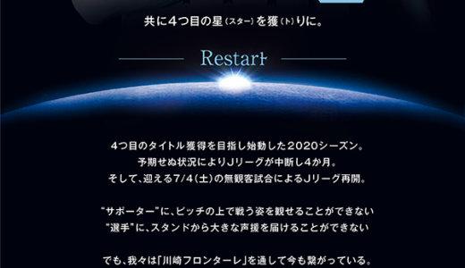川崎フロンターレ、限定チケット販売。再開の7月4日の鹿島戦。2,200円の試合見れない紙チケット買いました。