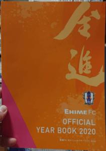 愛媛FCオフィシャルイヤーブック2020