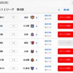 川崎vs柏、浦和vs鹿島以外全試合チケット余り?Jリーグ有観客試合のチケットが売れず。