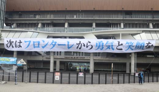 横浜FCvs川崎フロンターレで、ニッパツに行こうとしているフロサポさんへ。それはサポートではないよ。