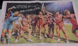 愛媛FC(エルゴラ)
