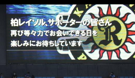 川崎フロンターレvs柏レイソルマッチレビュー!2月以来の有観客試合は4-3-3の完成度の差を見せつける快勝!