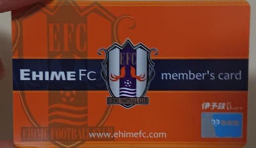愛媛FCファンクラブ加入しました!森谷賢太郎サポなので…。ただマイページ登録できず…。