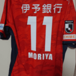 愛媛FC、森谷賢太郎ユニフォーム購入完了。Jリーグオンラインじゃなく愛媛FCのグッズショップで購入。