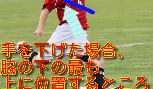 川崎フロンターレvsセレッソ大阪の松田陸はハンド?サッカー2020/21年の競技規則(ルール)で「ハンドの反則」で腕の定義が明確化!
