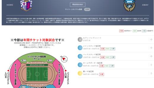 セレッソ大阪は川崎フロンターレ戦で2万人越えるか?ヤンマーでの上限8,100人⇒21,900人に!