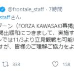 川崎フロンターレ、チケット販売後に立ち見観戦可能に…。最悪の後出しじゃんけん…。