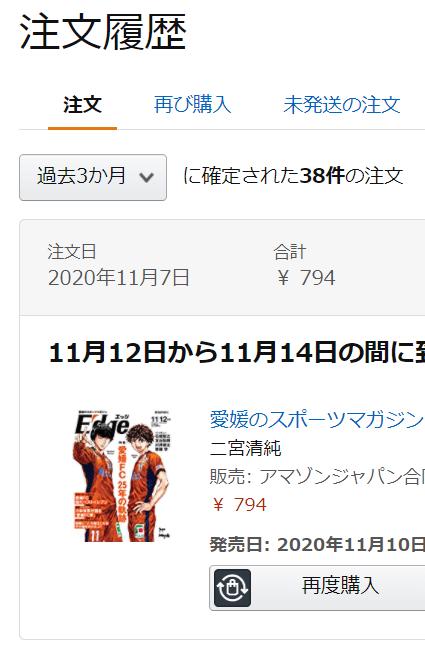 愛媛のスポーツマガジンE-dge(エッジ)2020年11・12月号