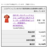 森谷賢太郎愛媛FC2021のユニフォーム注文完了。今年は41番。