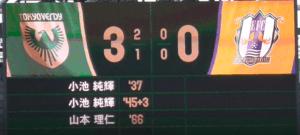 東京ヴェルディvs愛媛FC